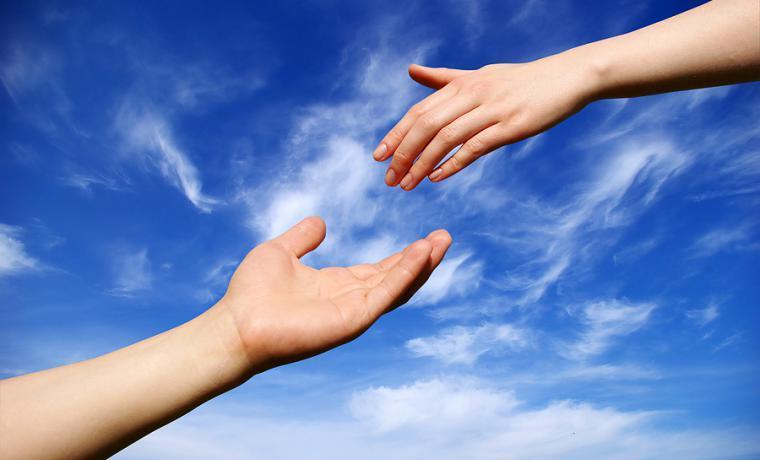 помощь, протянутая рука