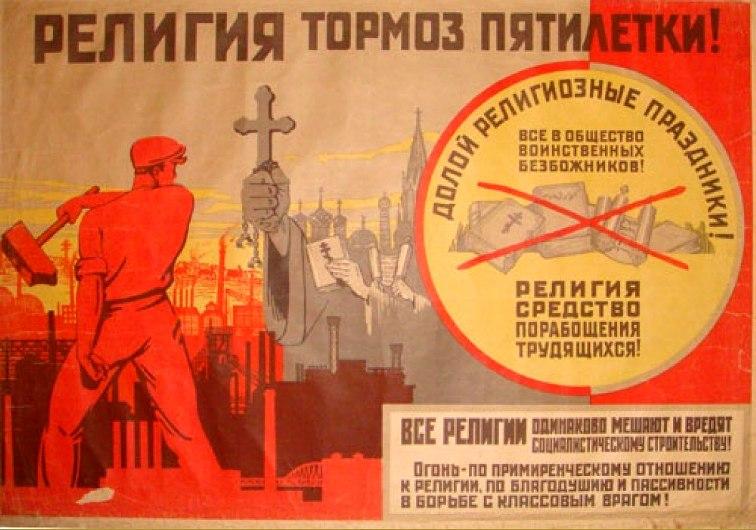 плакат ссср про бога