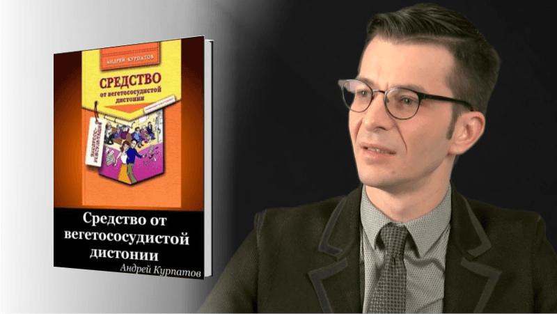 О чем расскажет книга Павла Федоренко «Жизнь без ВСД»