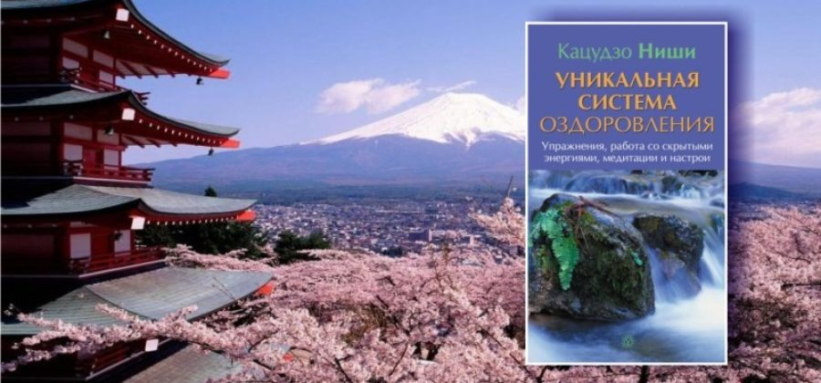 «Уникальная система оздоровления» от японского автора Кацудзо Ниши