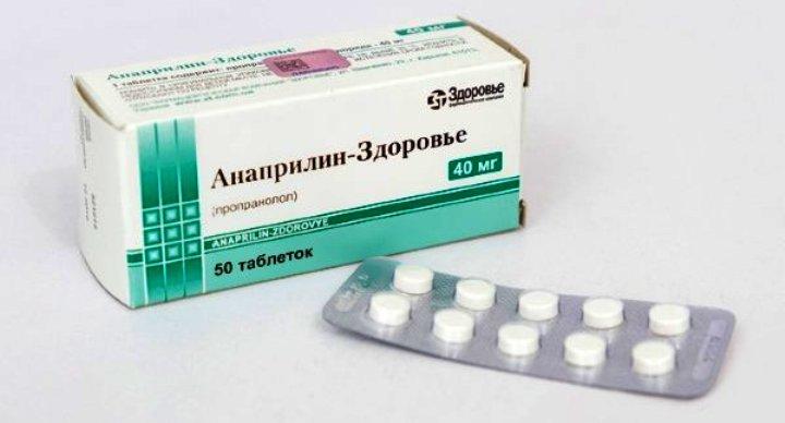Таблетки Анаприлина