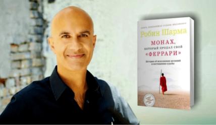 Робин Шарма «Монах, который продал свой Феррари» – книга для начинающих путешественников к себе
