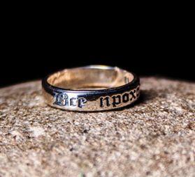 кольцо с надписью и это пройдет