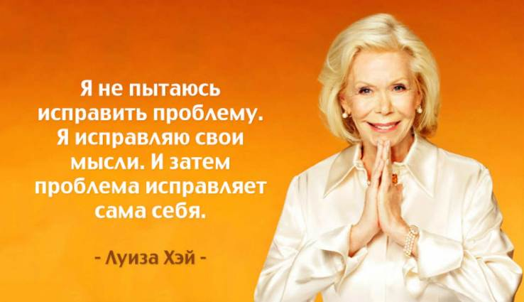 Автор Луиза Хей