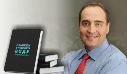 «Прыжок в ледяную воду» – Владимир Довгань делится секретами успеха, здоровья, счастья