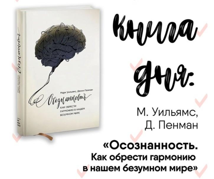 Д. Пенман, М. Уильямс «Осознанность. Как обрести гармонию в нашем безумном мире».