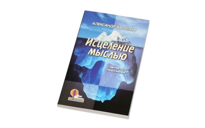 Александр Васютин «Исцеление мыслью»