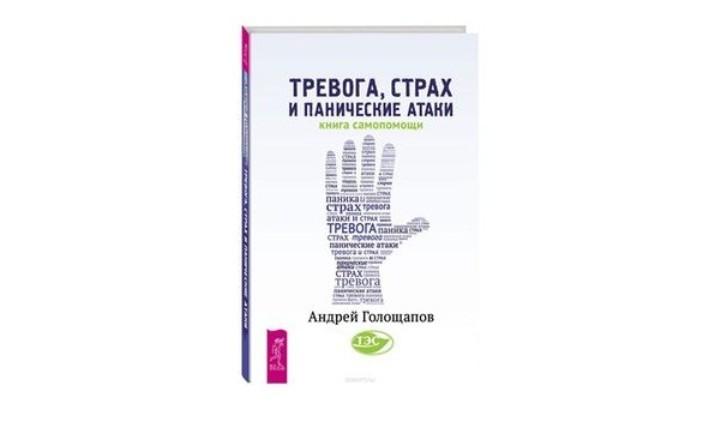 Андрей Голощапов «Тревога, страх и панические атаки. Книга самопомощи
