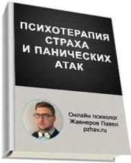Павел Жавнеров «Психотерапия страха и панических атак».