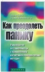 Силов Д. «Маникавашагар В. Как преодолеть панику». Руководство по самопомощи с применением когнитивно-поведенческих методик