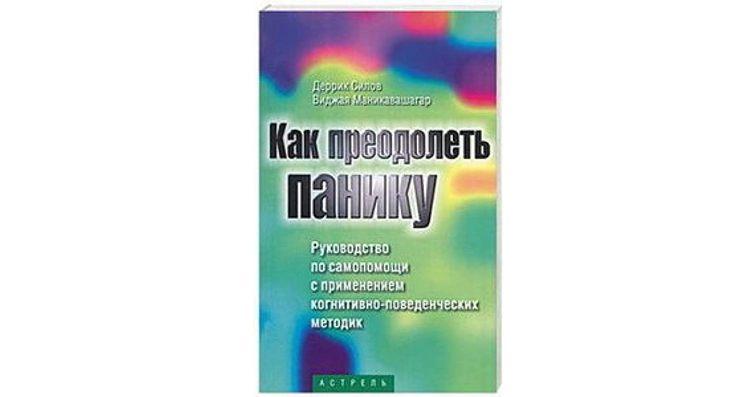Силов Д. «Маникавашагар В. Как преодолеть панику»