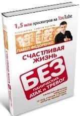 Павел Федоренко «Счастливая жизнь без панических атак и тревог. Эффективный метод избавления от ВСД, страхов и паники, которые мешают жить»