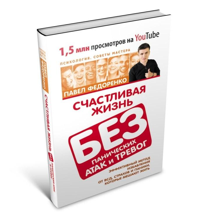 Павел Федоренко «Счастливая жизнь без панических атак и тревог