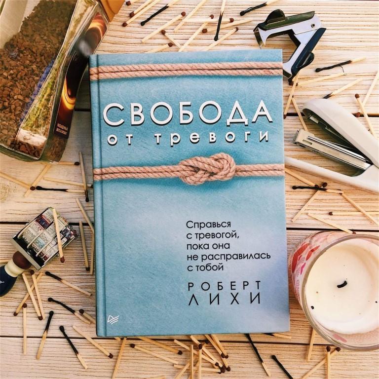 Роберт Лихи «Свобода от тревоги»