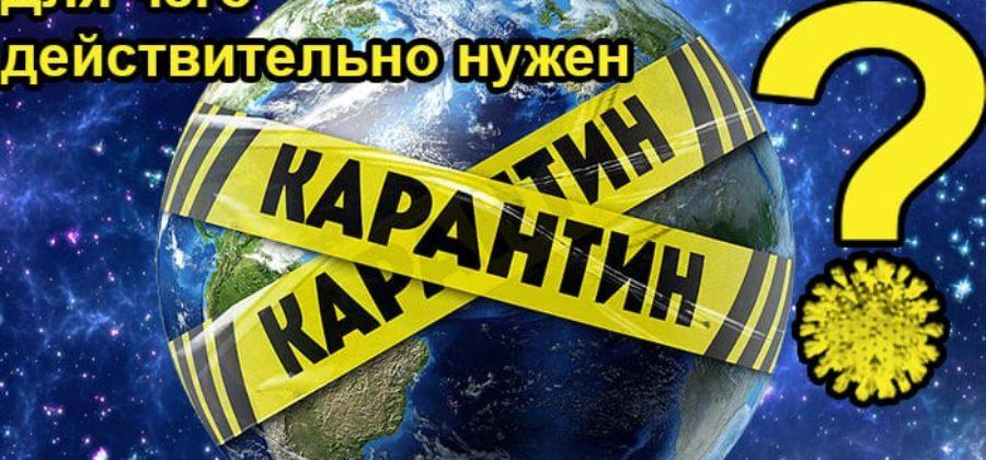 Для чего действительно нужен карантин всей планеты и что будет после?