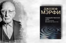 Джозеф Мэрфи «Чудодейственная сила для получения бесконечных богатств» – простые и эффективные методы, как получать желаемое