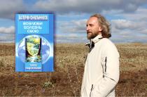 В. Синельников «Возлюби болезнь свою» – книга, с которой начался переворот в моем сознании